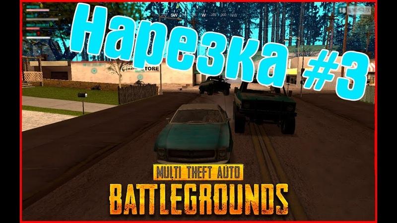 GTA BATTLEGROUNDS|Нарезка 3
