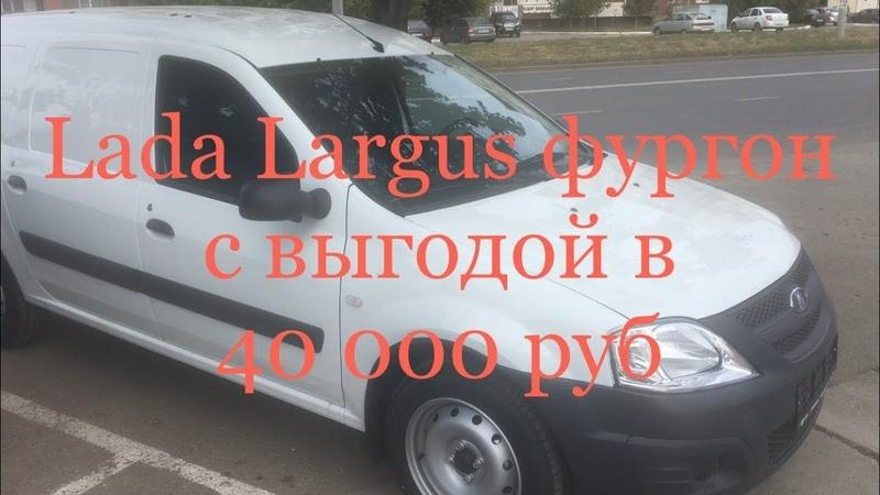 Largus фургон в дефиците в Татарстане, значит стоит ехать в Купи Ладу