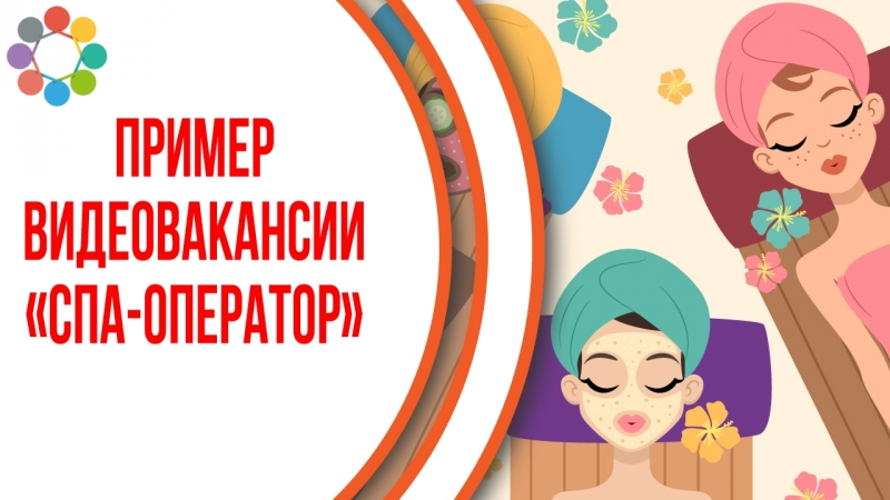 Пример вакансии спа-оператор в салон красоты