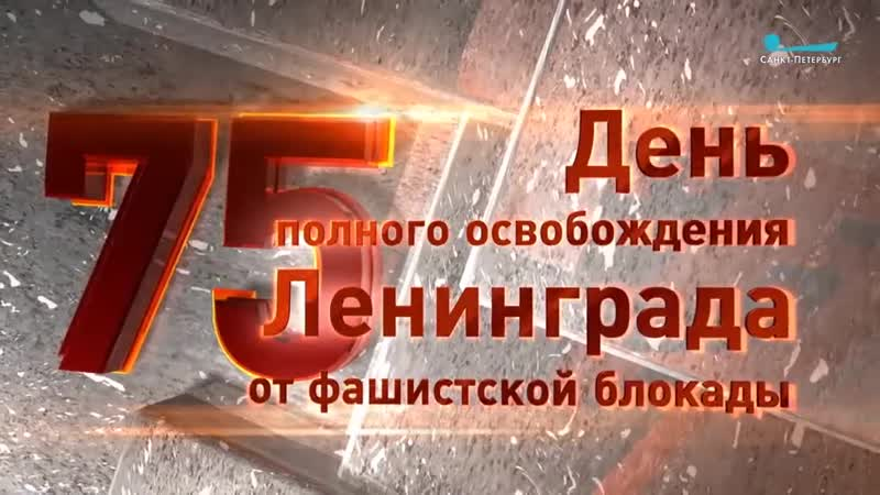 Юнармия после парада на Дворцовой площади в честь 75-летия полного освобождения Ленинграда от фашистской блокады. Интервью телек