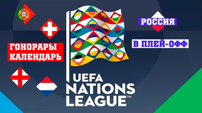 Когда продолжение Лиги Наций Финал в Португалии. Гонорары. Плей-офф. Сборная России.