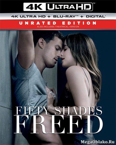 Пятьдесят оттенков свободы / Fifty Shades Freed [UNRATED] (2018) | UltraHD 4K 2160p