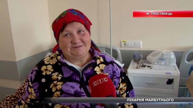 Лікування по-європейськи у Тростянці модернізують лікарню