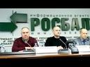 ПРОТИВ ПОВЫШЕНИЯ Пенсионного Возраста СЕРГЕЙ УДАЛЬЦОВ РОСБАЛТ.