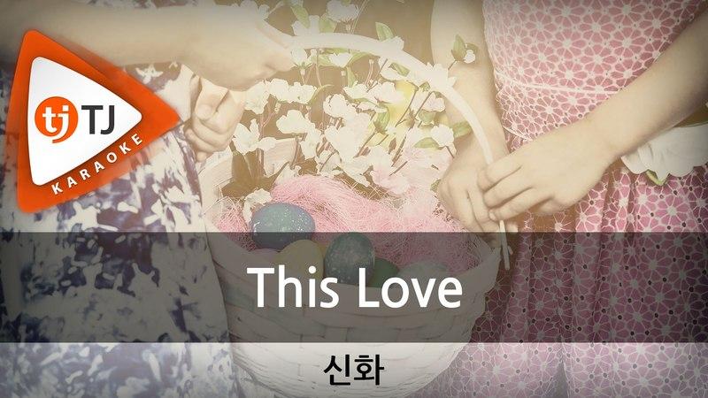[TJ노래방] This Love - 신화 ( - Shinhwa) / TJ Karaoke