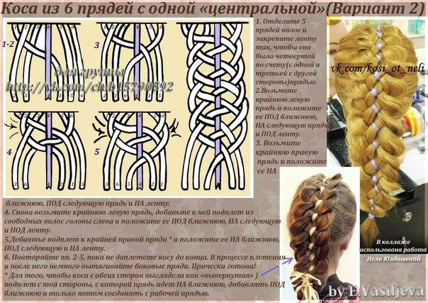 """Коса из 6 прядей с """""""