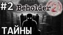 ТАЙНЫ МИНИСТЕРСТВА (Beholder 2) 2