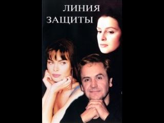 СЕРИАЛ Линия защиты (2001-2002) / все серии - 1 2 3 4 5 6 7 8 9 10 11 12