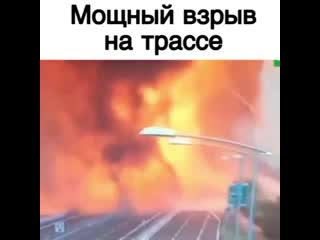Мощный взрыв на трассе