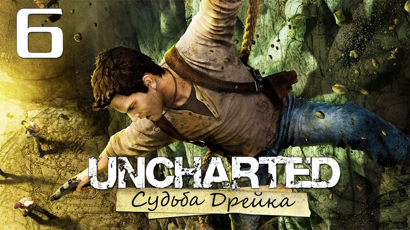 Uncharted Судьба Дрейка Drake's Fortune Глава 5 Крепость 6 PS4 60fps