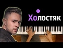 ЛСП, Feduk, Егор Крид - ХОЛОСТЯК ● караоке PIANO_KARAOKE ● НОТЫ MIDI