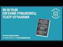 Встреча с писателем Евгением Гришковцом