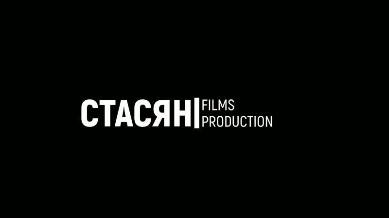 Стасян FILMS PRODUCTION