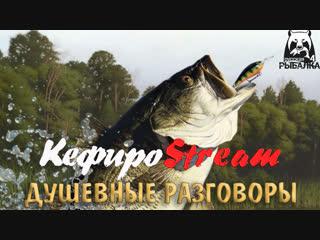 Русская Рыбалка 4 ➤ДУШЕВНЫЕ РАЗГОВОРЫ#1