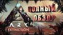 ARK EXTINCTION - ПОЛНЫЙ ОБЗОР, Карта, WYRM, Titan, Gacha, Enforcer