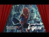 Видеоблог Optimisster'a - КиноБлог Optimisster'a - Челопук снова в деле (18+)