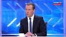 Новости на Россия 24 • Медведев: контроль за ценами на лекарства должен быть постоянным и жестким