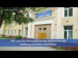 Презентационный фильм на 140-летие ВОМК (studio-ozon.ru)