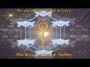 Утверждение веры. Послание Любви(созвездие Пегас).