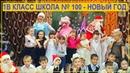 1в класс школа №100 новый год | Grade 1c school number 100 new year