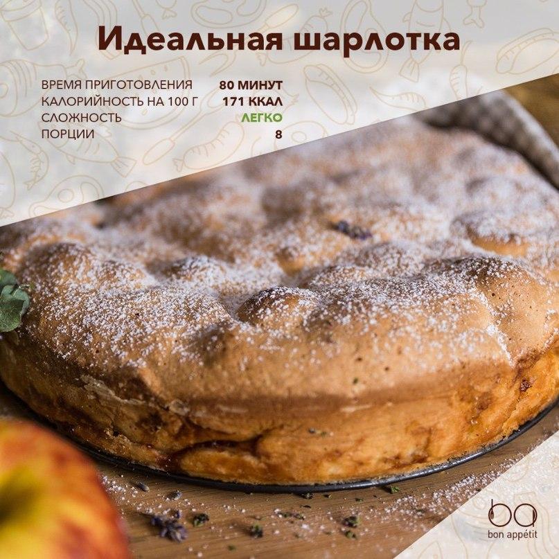 Рецепт пошагово вкусная шарлотка 80