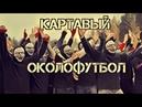 ТРЕШ ОБЗОР фильма Околофутбола 2013 Перезалив Картавый околофутбол