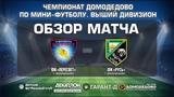 ФК Пересвет - ФК Русь футбол