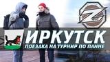 ZSTREET - ПОЕЗДКА В ИРКУТСК ПАННА ТУРНИР TRICKYLAB