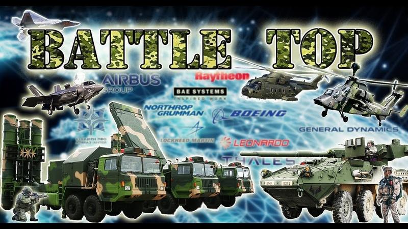 10 УСПЕШНЫХ ОБОРОННЫХ ПРЕДПРИЯТИЙ мира [✪] Алмаз-Антей; Lockheed Martin; Boeing; BAE Systems