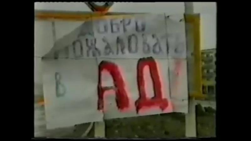Голубые Береты Новый год Новогодняя ночь 1995 года Штурм Грозного