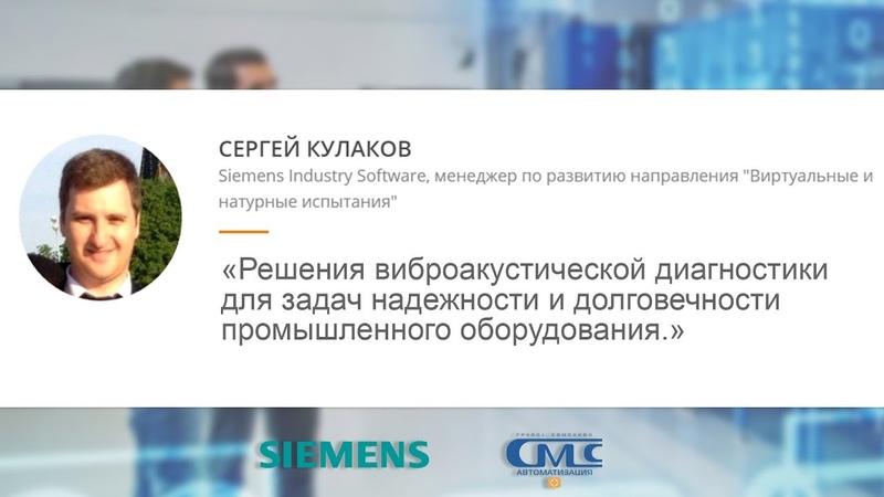 Сергей Кулаков Siemens Виброакустическая диагностика для задач надежности оборудования