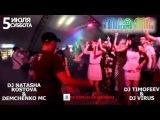 DJ НАТАША РОСТОВА &amp DEMCHENKO MC (СКАДОВСК) MIAMI club 050714