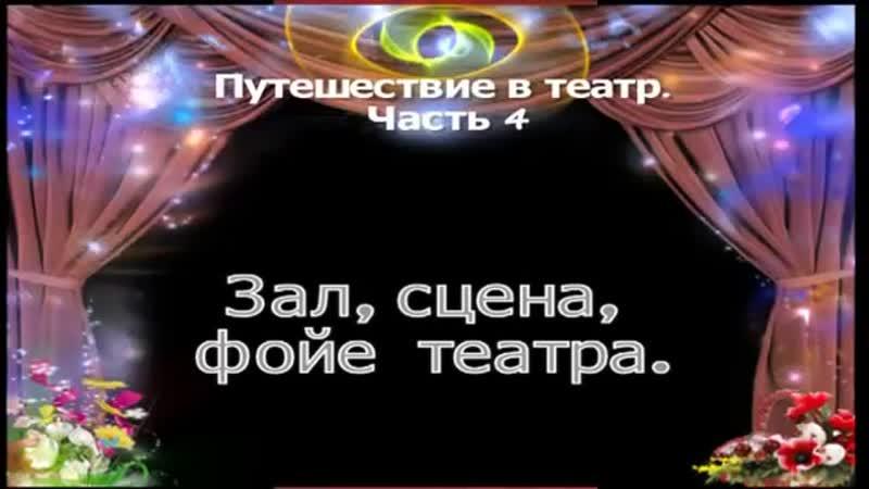 04 Сцена, зал и фойе театра.-u0027Путешествие в театр.-u0027 Часть 4.