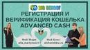 BigBehoof Регистрация и верификация кошелька Advanced Cash