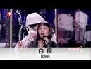 (Updated)(ENG SUB) Idiot by Lu Ma Chenyu Hua 马璐华晨宇演绎巴洛克复调《白痴》