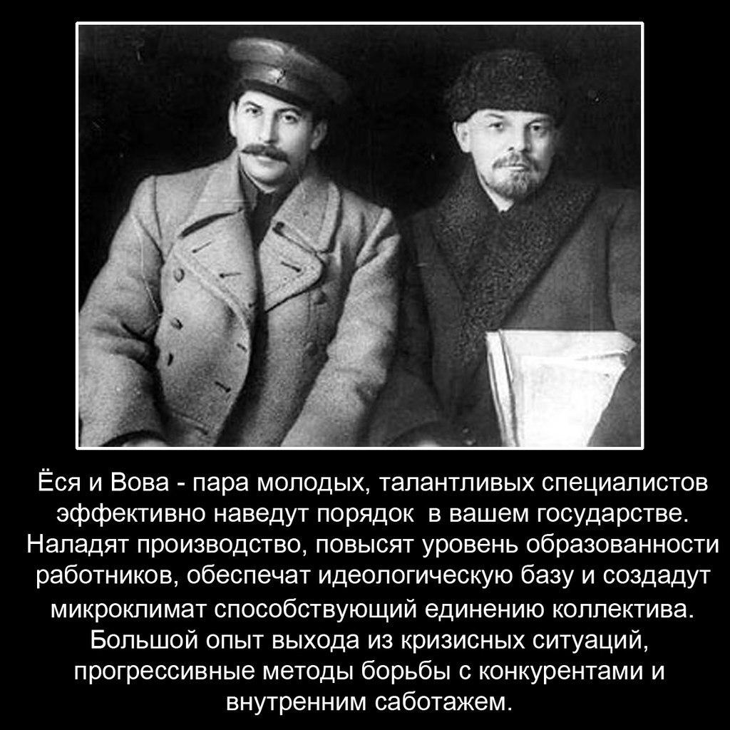 Сталин фото прикол 9629