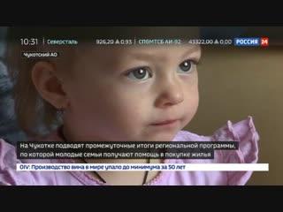 Новости на «Россия 24» • Сезон • На Чукотке молодым семьям предоставляют субсидии на приобретение квартир