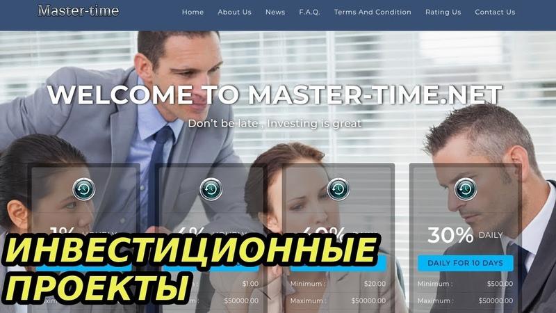 Хайп Проект Master-Time Обзор 2018 Платит От 1% В Час
