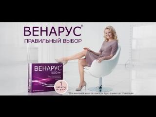 Венарус - противоварикозное средство, 10 сек