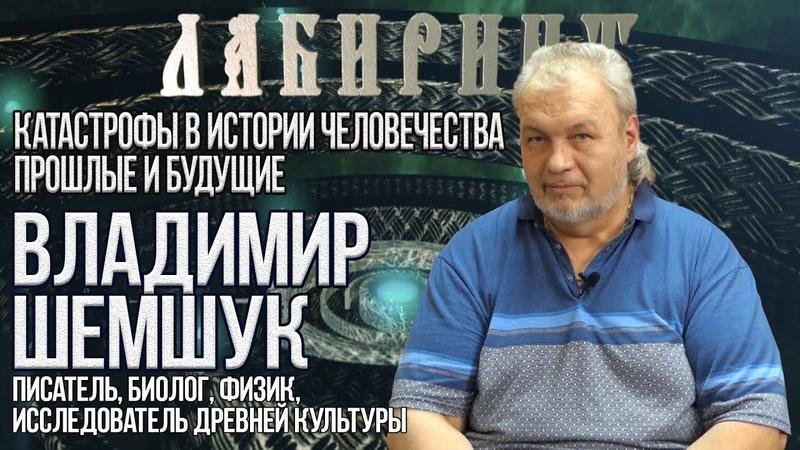 ЛАБИРИНТ   Владимир Шемшук   Катастрофы в истории человечества - прошлые и будущие.