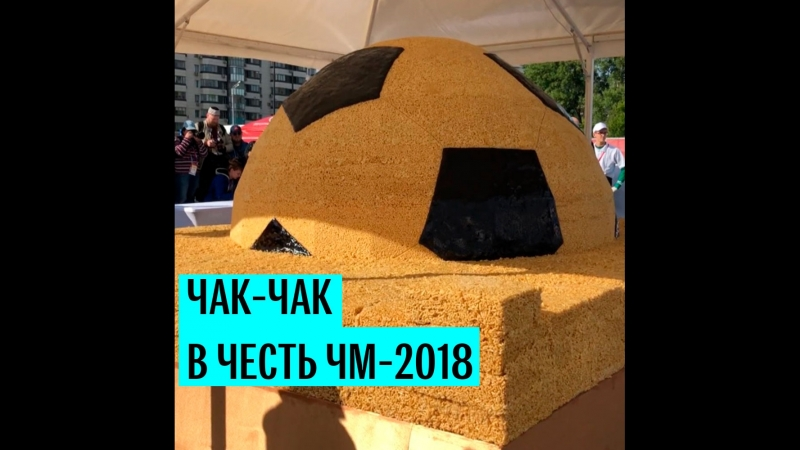 Чак-чак в честь ЧМ-2018