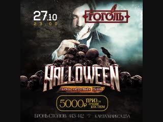 Видео афиша halloween