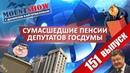 Эпичные ПЕНСИИ депутатов ГОСДУМЫ Мощные ШУМЕРЫ идут брать Москву MS 151