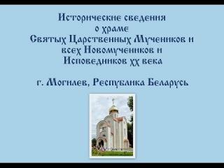 Исторические сведения о храме Святых Царственных Мучеников и всех Новомучеников и Исповедников