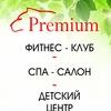 Барс Premium (фитнес, спа, детский центр)