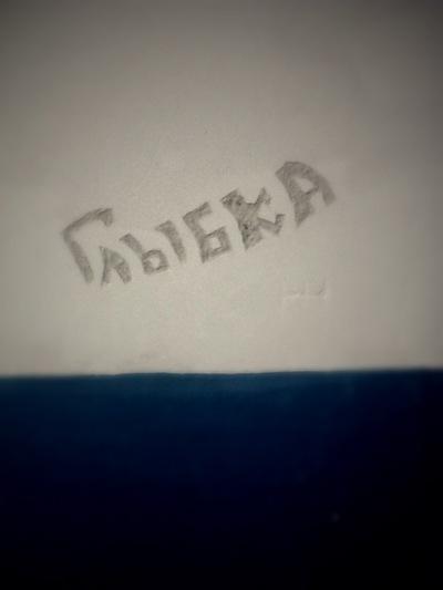 Тёмик Ск@ков, 25 октября 1995, Бобруйск, id125639388