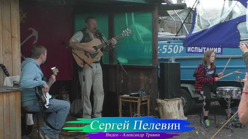 Архив Травина. Сергей Пелевин рассказывает и поёт. 2018 год. Финский залив