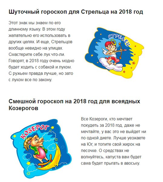 Шуточный краткий гороскоп на 2018 год