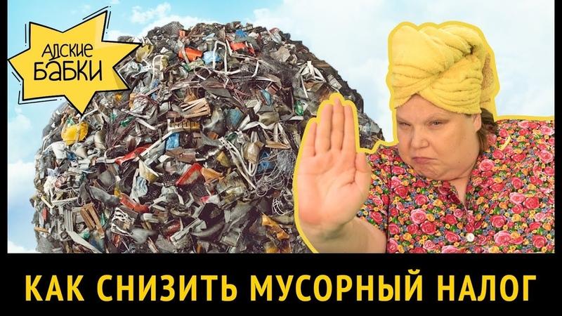 Как снизить мусорный налог юридический обзор