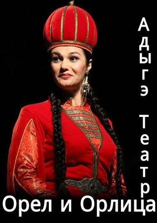 Адыгэ Театр - Çerkes Tiyatro, Орел и орлица